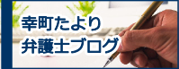 幸町たより弁護士ブログ(川口幸町法律事務所)