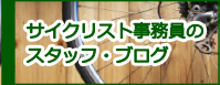 サイクリスト事務員のスタッフ・ブログ(川口幸町法律事務所)